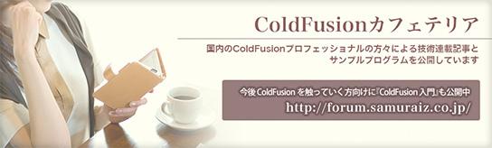 ColdFusionカフェテリア